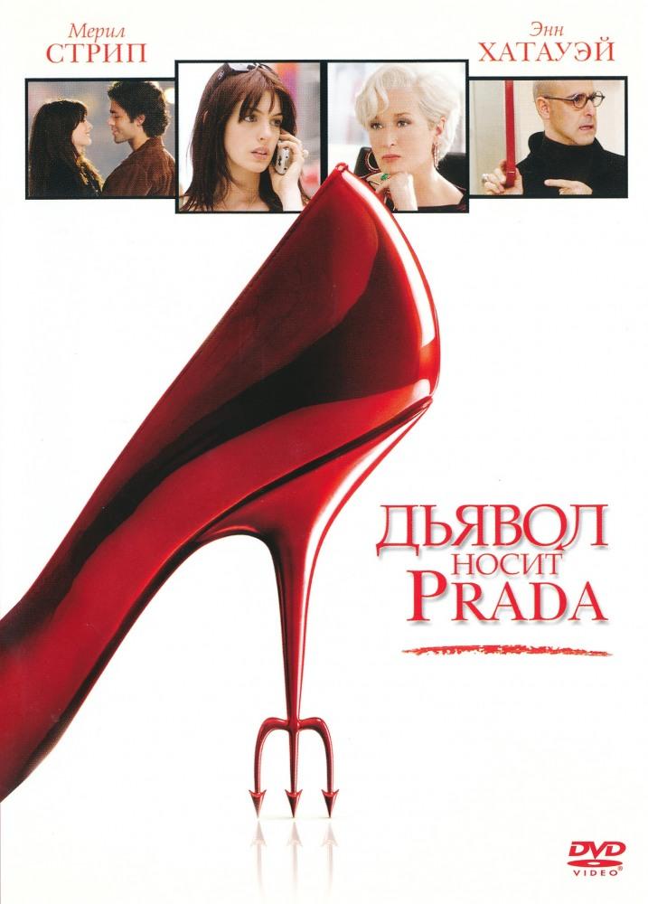Фильм: Дьявол носит «Prada»