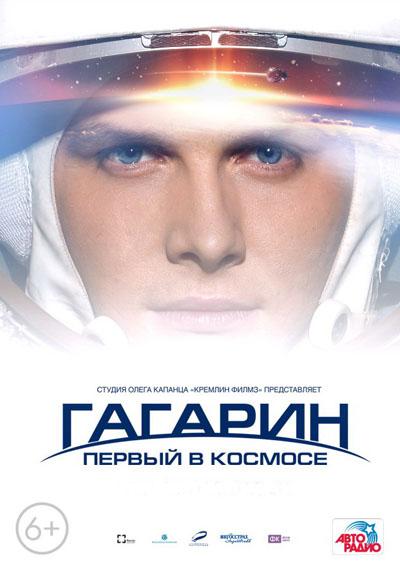 Фильм: Гагарин. Первый в космосе.