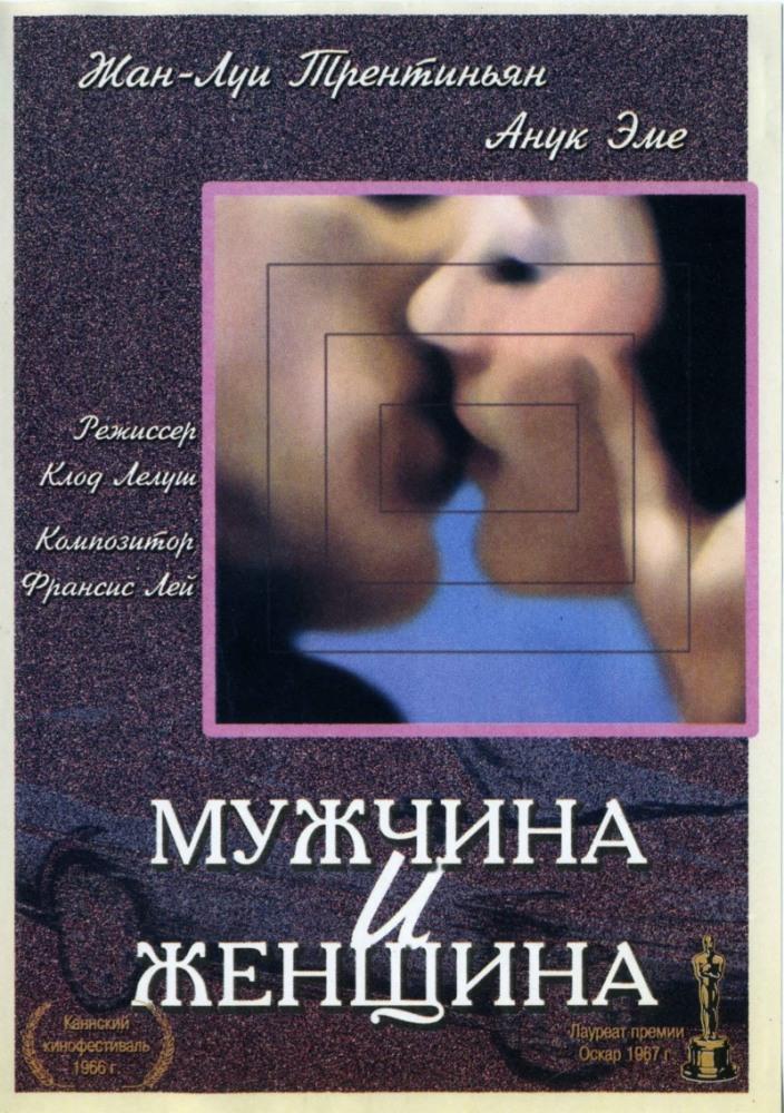 Фильм: Мужчина и женщина