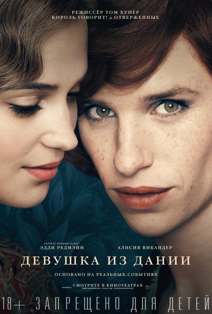 Психология фильма: Девушка из Дании