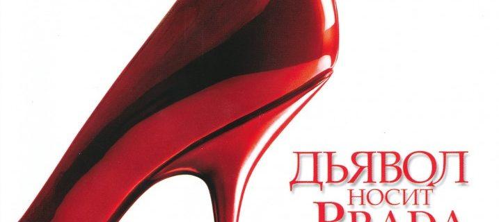 Фильм: Дьявол носит Prada