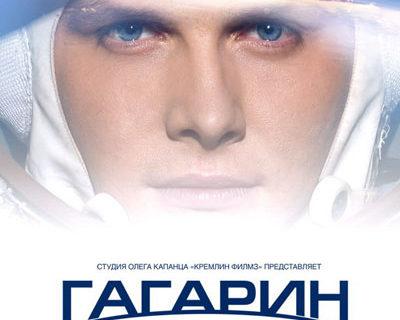 Фильм: Гагарин. Первый в космосе