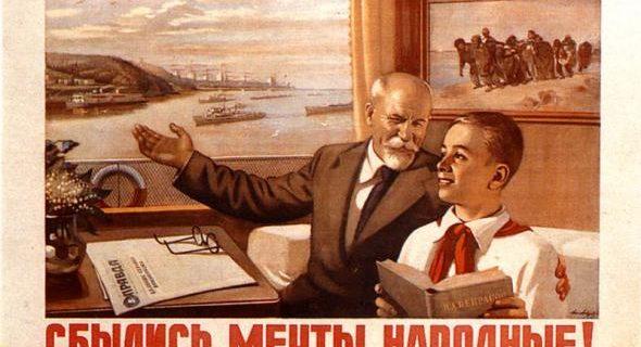 Агитация и пропаганда