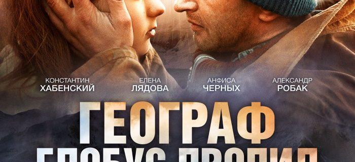 Психология фильма: Географ глобус пропил