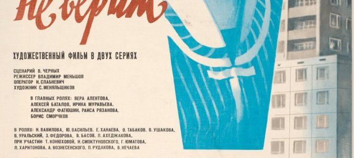 Психология в фильме: Москва слезам не верит