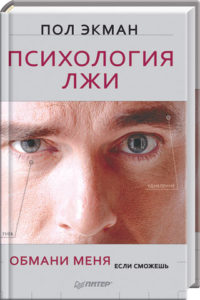 Пол Экман - психология лжи