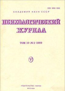 В 1955 году начинает издаваться психологический журнал